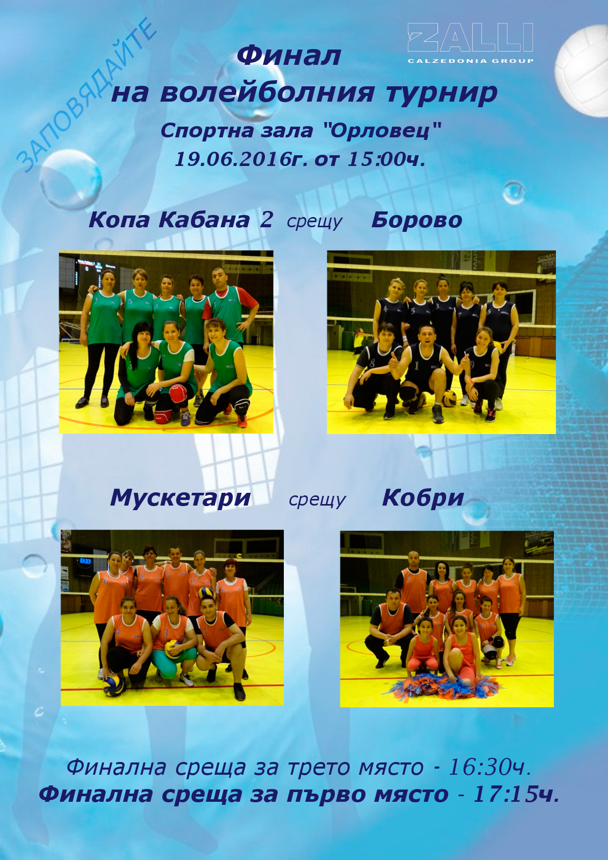 volley final16